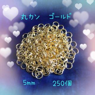 ○丸カン ゴールド 5mm○(ドライフラワー)