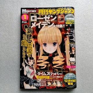 ローゼンメイデン大特集! 月刊ヤングジャンプ 2009年1月13日vol008(青年漫画)