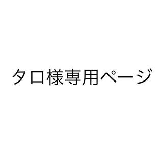タロ様専用ページ 浴衣グレーM(浴衣)