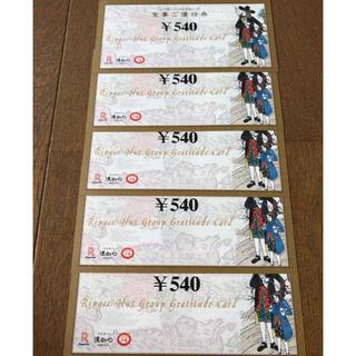 リンガーハット(リンガーハット)のリンガーハット株主優待券 5枚セット  2700円分(レストラン/食事券)