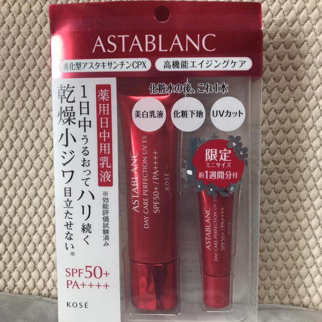 ASTABLANC(アスタブラン)のアスタブランデイケアパーフェクションUV EX限定セット コスメ/美容のベースメイク/化粧品(化粧下地)の商品写真