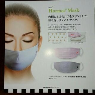 【アップル様専用】グラントイーワンズ ホルミーマスク(ブラ)