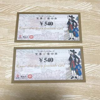 リンガーハット 株主優待券 540円券×4枚=2160円分 (レストラン/食事券)