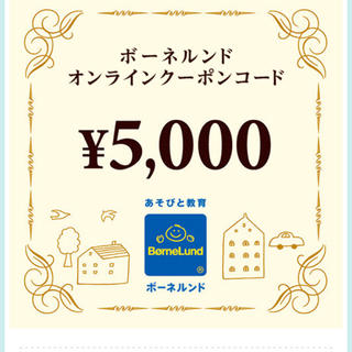 ボーネルンド(BorneLund)のボーネルンド☆オンラインクーポンコード 5000円分(ショッピング)