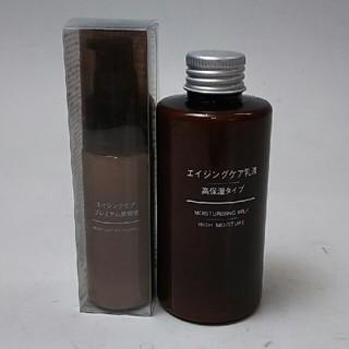 ムジルシリョウヒン(MUJI (無印良品))の新品 無印良品 エイジングケア 乳液(高保湿)&プレミアム美容液(美容液)