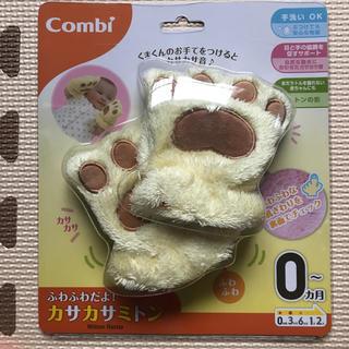 combi - 【新品未使用】Combi ふわふわだよ!カサカサミトン