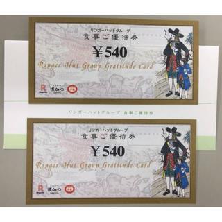 最新 リンガーハット 株主優待 濵かつ 食事ご優待券 1,080円分(540円券(レストラン/食事券)
