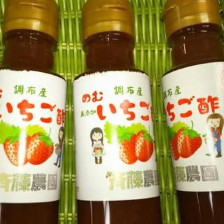 のむ いちご酢3本セット(その他)