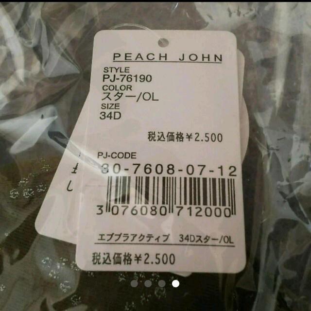 PEACH JOHN(ピーチジョン)の最安値!PEACH JOHN  フロントホックブラジャー 大人気商品 です♪ レディースの下着/アンダーウェア(ブラ)の商品写真