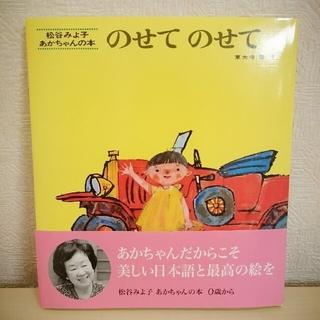 松谷みよ子 『のせてのせて』(絵本/児童書)
