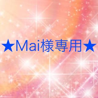 ワコール(Wacoal)のMai様専用(その他)