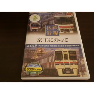 京王線DVD「京王にのって」(その他)