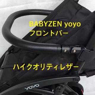 ベビーゼン(BABYZEN)のベビーゼン ヨーヨー バー 安全バー フロントバー BABYZEN yoyo ②(その他)