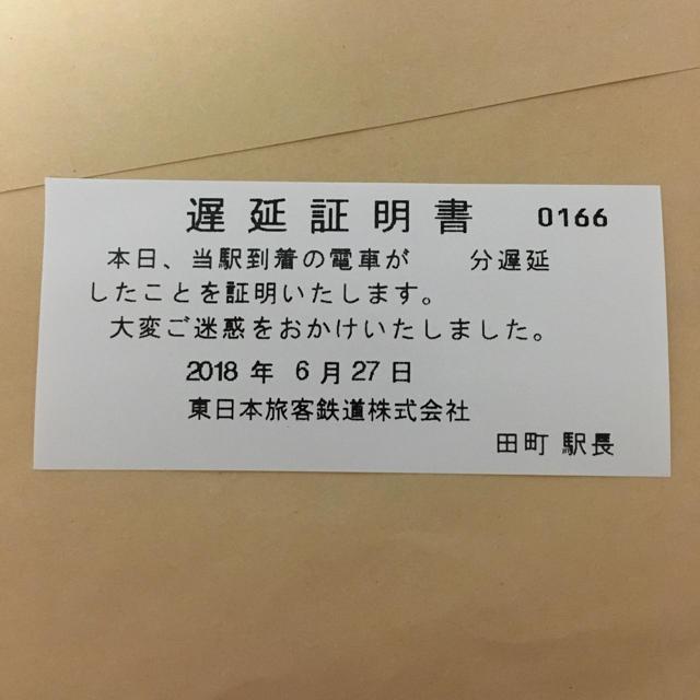 遅延証明書(6/27 田町駅)の通販 ...