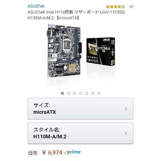 エイスース(ASUS)のASUS マザーボード LGA1151 H110M-A 【microATX】(PCパーツ)