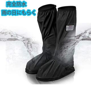 シューズカバー 防水 雨 泥避け サイズ 靴カバー 梅雨対策 携帯可 Sサイズ(長靴/レインシューズ)