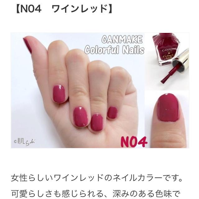 CANMAKE(キャンメイク)のキャンメイク N04 コスメ/美容のネイル(マニキュア