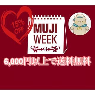 ムジルシリョウヒン(MUJI (無印良品))の無印良品 敏感肌シリーズ 15%OFF(その他)
