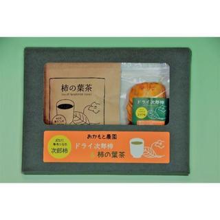 ドライ次郎柿と柿の葉茶ギフトセット(その他)