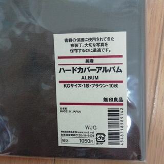 MUJI (無印良品) - 無印良品 アルバム