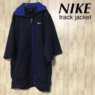 ナイキ(NIKE)の美品 NIKE  トラックジャケット 半袖 ネイビー スウォッシュ×サイドライン(ジャージ)