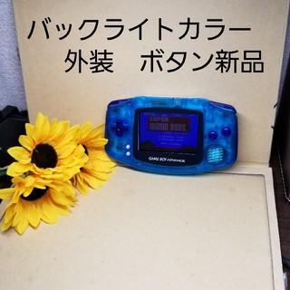 ゲームボーイアドバンス(ゲームボーイアドバンス)のACつき ガラスパネル変更 ゲームボーイアドバンス クリアブルー(携帯用ゲーム機本体)