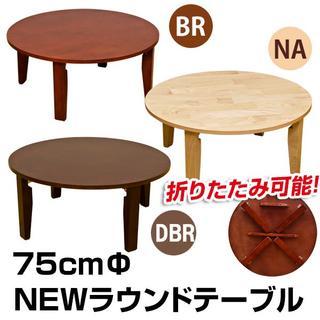 ★送料込・新品★NEW ラウンドテーブル 75φ BR/DBR/NA(ローテーブル)