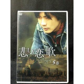 ○179/ASBY-3201/DVD 「悲しき恋歌 第5巻 」 クォン・サンウ(TVドラマ)