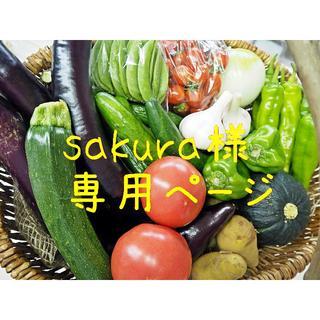 sakura様専用ページ(野菜)