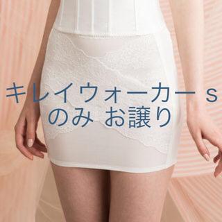 HNさま専用☆the D☆キレイウォーカー (ブライダルインナー)