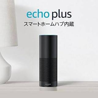 エコー(ECHO)のアマゾンエコープラス 新品未使用(スピーカー)