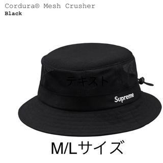 01b4bcca590 シュプリーム(Supreme)のsupreme cordura mesh crusher black ハット(ハット)