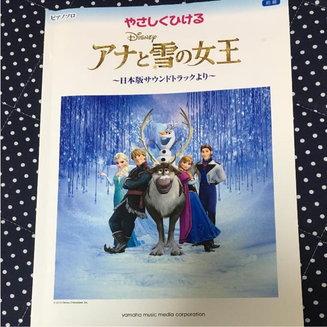 Disney(ディズニー)のアナと雪の女王 ピアノ楽譜 楽器のスコア/楽譜(ポピュラー)の商品写真