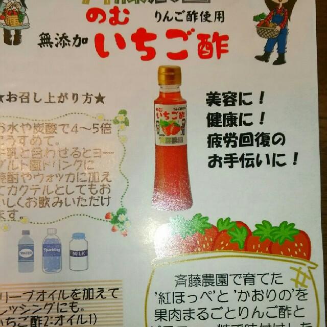 のむ いちご酢2本セット 食品/飲料/酒の飲料(その他)の商品写真