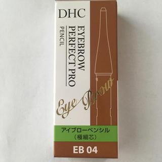 ディーエイチシー(DHC)のDHC アイブローパーフェクトプロ EB 04(アイブロウペンシル)