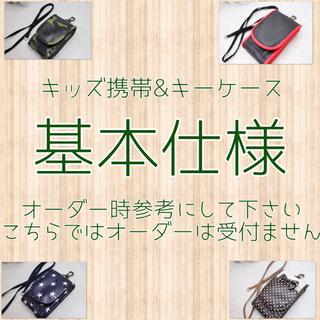 キッズ携帯&キーケース・基本仕様参考(モバイルケース/カバー)