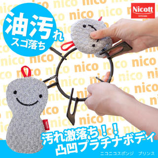 Nicott ニコニコスポンジ プリンス君&ダンディ(その他)
