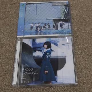 欅坂46 サイレントマジョリティー 世界には愛しかない 2枚セット(ポップス/ロック(邦楽))