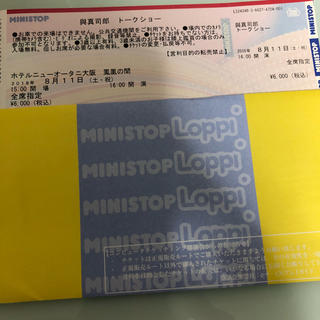 【真奈様専用】與真司郎8/11 大阪TS 2部  1枚(トークショー/講演会)