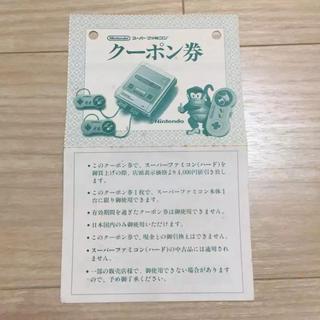 スーパーファミコン(スーパーファミコン)のSFC スーパーファミコン クーポン券(その他)