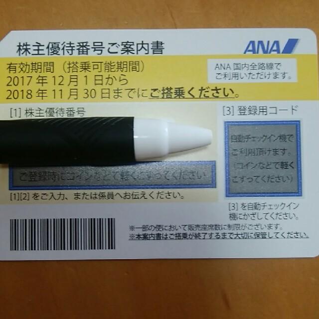 ANA 株主優待券 チケットの乗車券/交通券(航空券)の商品写真