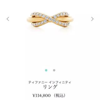 ティファニー(Tiffany & Co.)のみみ様専用(リング(指輪))