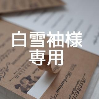 白雪袖様専用・ハーバリウムシール (しおり/ステッカー)