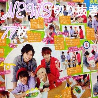 NEWS切り抜き77枚(アイドルグッズ)