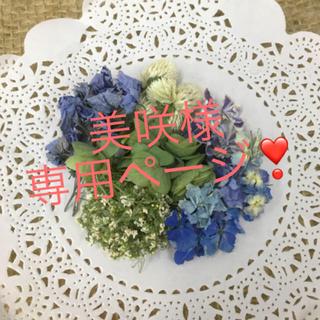 紫陽花ブルーのドライヘッドプラスレッド(ドライフラワー)
