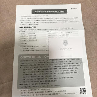 オンキョー 1000円分 クーポン