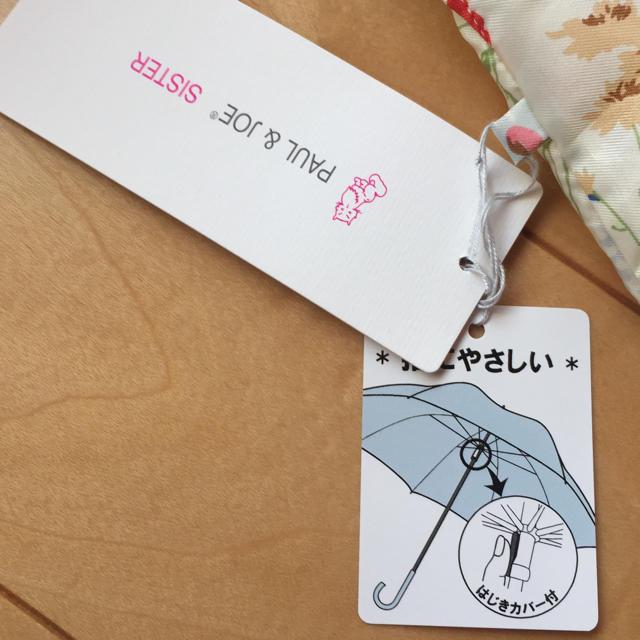 PAUL & JOE SISTER(ポール&ジョーシスター)のポール&ジョー新品未使折りたたみ傘 レディースのファッション小物(傘)の商品写真