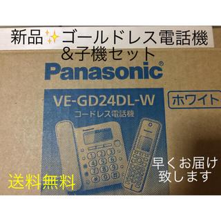 新品✨Panasonic✨コードレス電話機&子機付き✨最終値下げ(電話台/ファックス台)