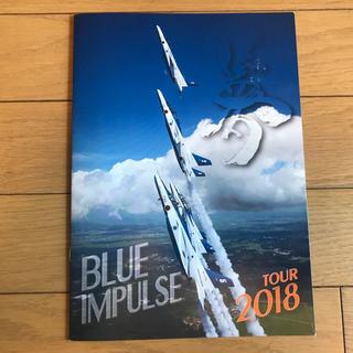 非売品 ブルーインパルス 公式 ツアーパンフレット 2018 1冊(その他)