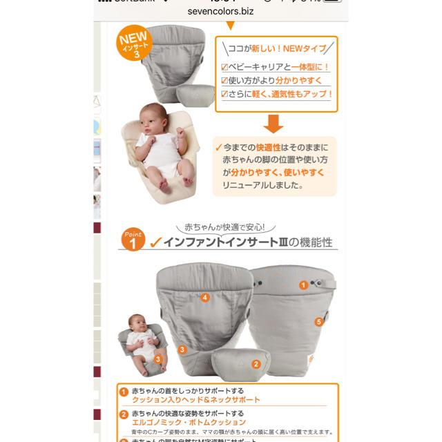 使い方 インサート エルゴ 新生児